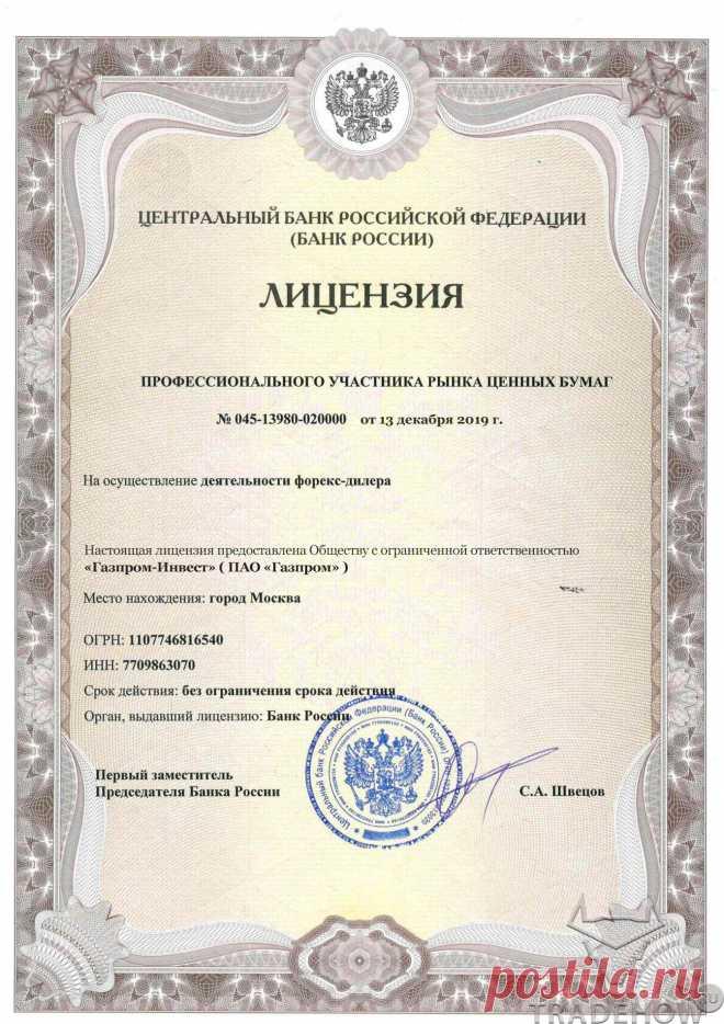 Газпром-Инвест Официальный сайт