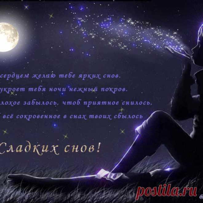 Сладких снов любимая стихи фото