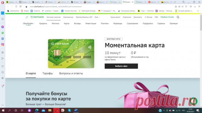 В этой статье расскажу, где и как можно получить карту МИР сбербанк бесплатно. Вот уже в 3-й раз стартует акция от Ростуризма –  кэшбэк 20% за отдых в России. Для участия в программе одним из условий является оплата с карты МИР.  Карта имеет платное годовое обслуживание и выпуск карты займет от 2-7 рабочих дней. Если вы заводите карту в целях получения кэшбэка 20% за отдых, то стоит рассмотреть бесплатный вариант. Обслуживание и получение совершенно бесплатное.
