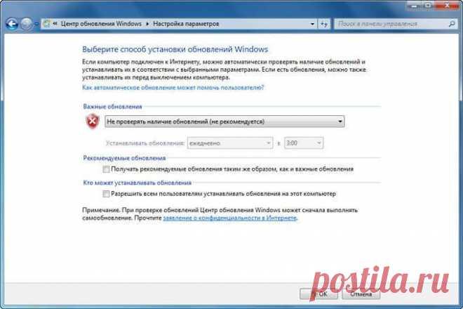 Как отключить обновление Windows 7 (3 способа)