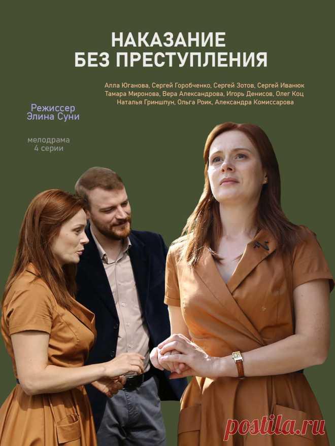Наказание без преступления 2020 (4 серии)