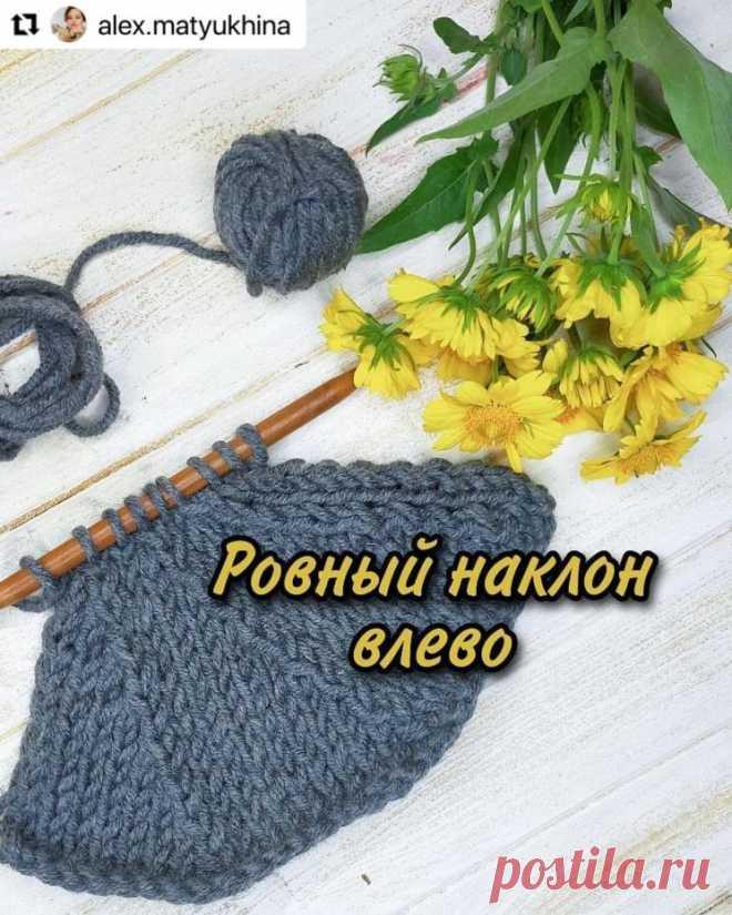 Ровный наклон влево при вязании спицами (Уроки и МК по ВЯЗАНИЮ) – Журнал Вдохновение Рукодельницы