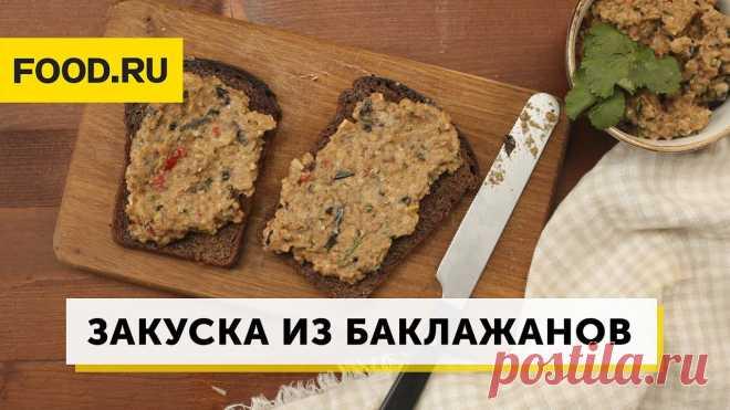 Закуска из баклажанов – пошаговый рецепт приготовления с фото