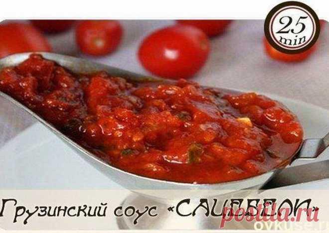 Грузинский соус сацебели (рецепт на зиму) Автор рецепта Елена - Cookpad