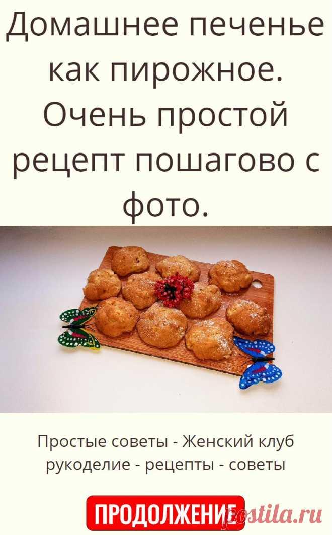 Домашнее печенье как пирожное. Очень простой рецепт пошагово с фото.