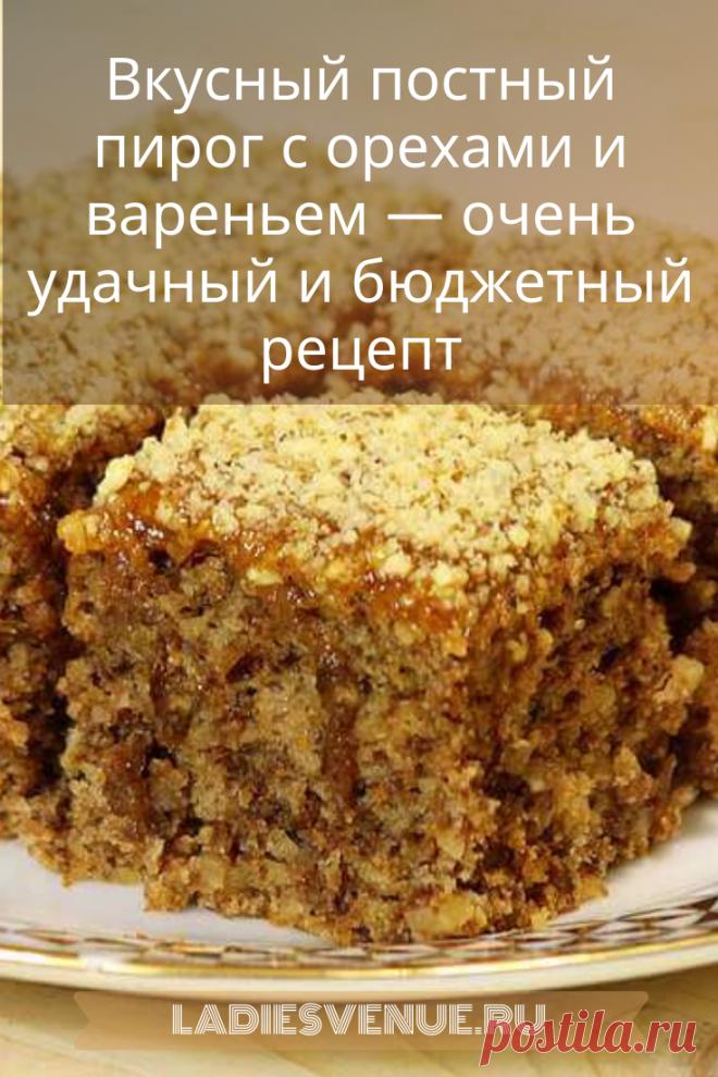Вкусный постный пирог с орехами и вареньем — очень удачный и бюджетный рецепт