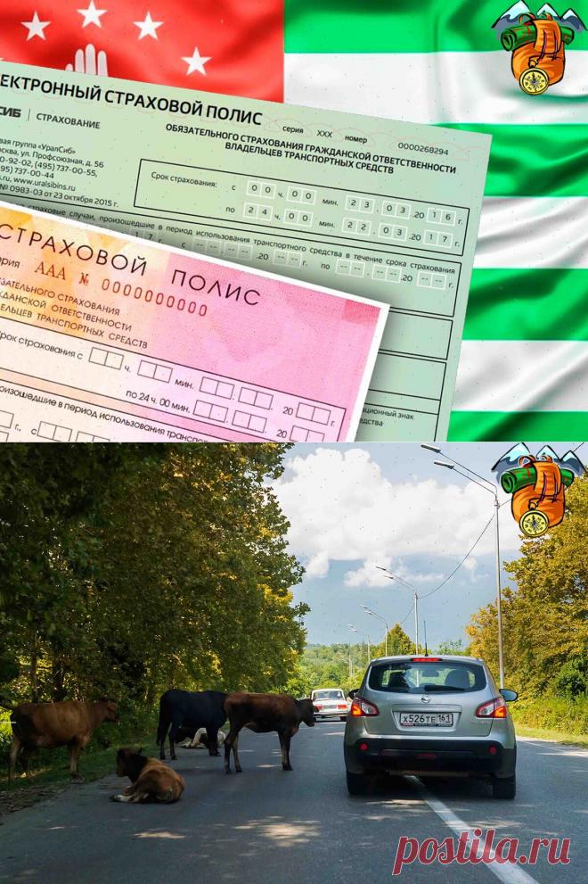 КАСКО и ОСАГО не действуют в Абхазии, так же как и медстраховка. Что делать если попал в ДТП | Тур в Мир | Яндекс Дзен