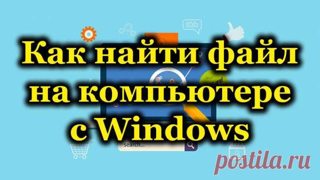 Способы быстрого поиска файлов на компьютере с Windows.