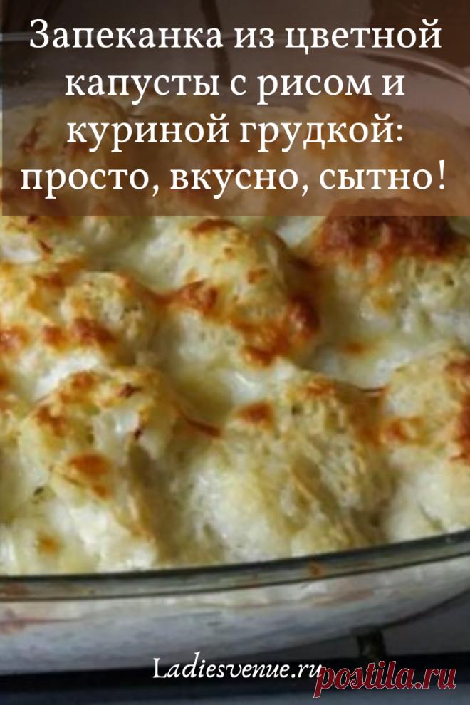 Запеканка из цветной капусты с рисом и куриной грудкой: просто, вкусно, сытно!