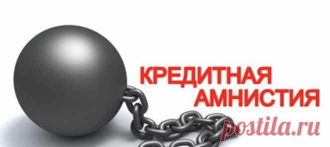 Кредитная амнистия в 2021 году для физических лиц В Государственную думу Российской Федерации направлено обращение о проведении массовой кредитной амнистии. Это предложение от партии ...