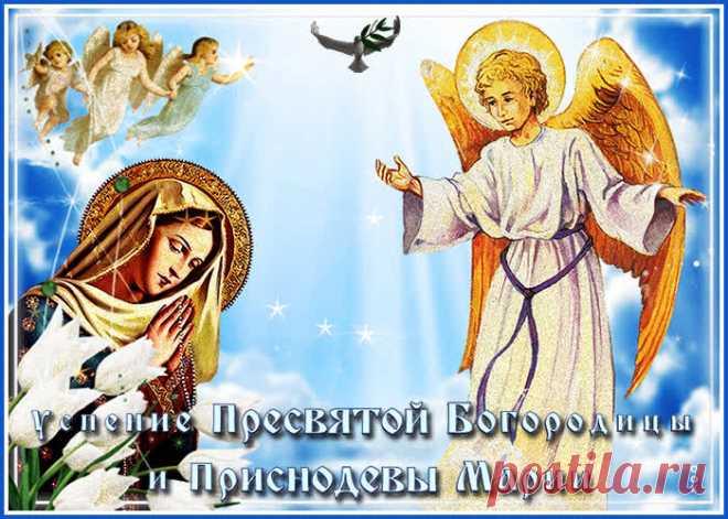 Картинки Успение Пресвятой Богородицы | ТОП Картинки