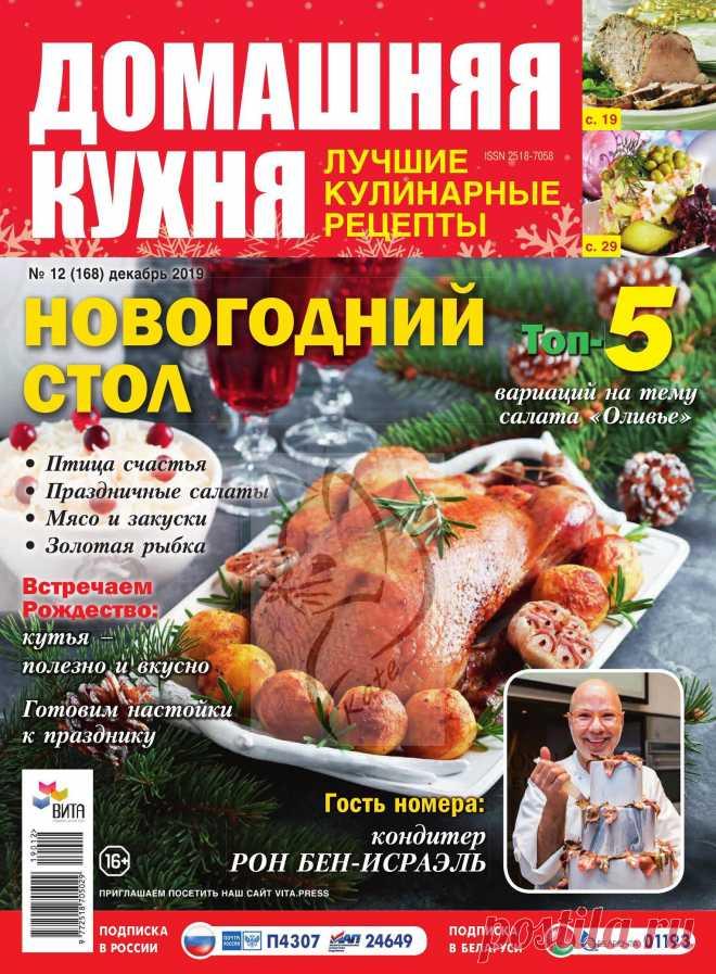 ДОМАШНЯЯ КУХНЯ. ЛУЧШИЕ КУЛИНАРНЫЕ РЕЦЕПТЫ - №12 2019