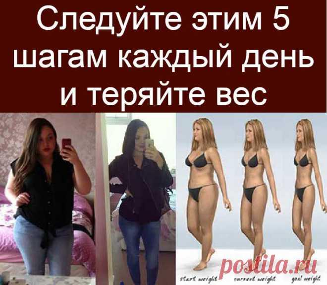 Следуйте этим 5 шагам каждый день и теряйте вес