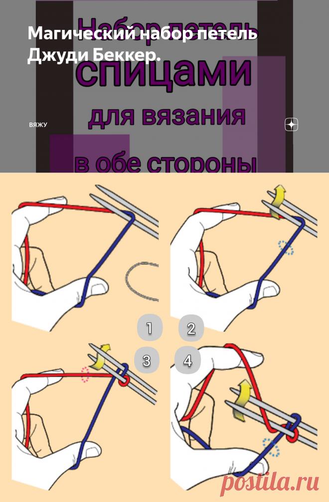 Магический набор петель Джуди Беккер. | ВЯЖУ | Яндекс Дзен