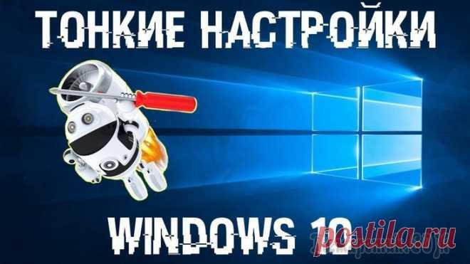 Тонкости настройки Windows 10 после установки Операционная система Windows 10 всё пытается сделать сама: от установки драйверов, до оптимизации приложений. Получается это у неё хорошо, но если оставить все важные процессы на совесть операционной ...
