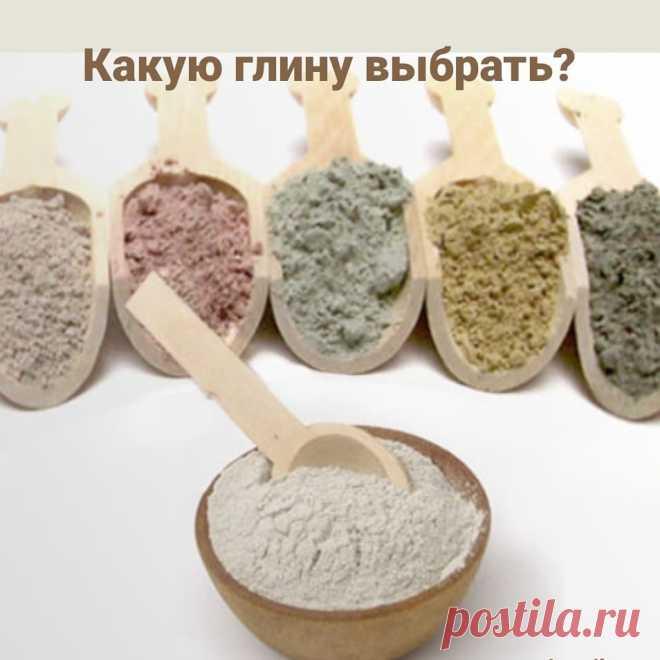 Какую глину выбрать?