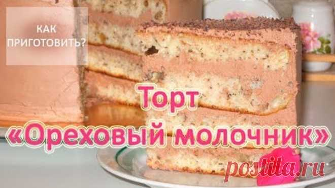 How to make CAKE the NUT MILK SELLER