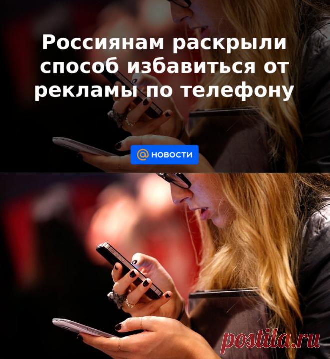 7-6-21-Россиянам раскрыли способ избавиться от рекламы по телефону-ПОЗВОНИТЬ В ФАС - Новости Mail.ru