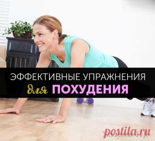 10 эффективных упражнений для похудения в домашних условиях Эффективные упражнения для похудения в домашних условиях, которыми мы поделимся с вами, - это не просто набор из физкультурных процедур. Регулярно повторяя эти десять упражнений и используя диету с вы...
