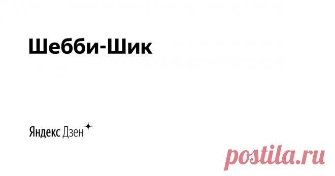 Шебби-Шик | Яндекс Дзен Всем привет! Меня зовут Ирина и я блогер. Увлекаюсь ландшафтным дизайном, интерьером и создаю уют в доме подручными методами. Подписывайтесь, чтоб не пропустить новые посты. Мой сайт: https://shebby-shik.ru/ Почта для связи: shebbi-shik-Irina@yandex.ru