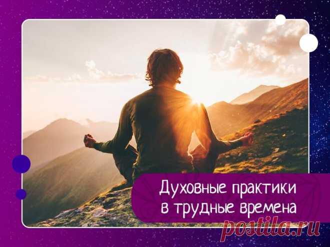 Духовные практики в трудные времена Позитивное дыхание1. Вдыхая, я ощущаю спокойствие внутри меня. Выдыхая, я улыбаюсь спокойствию во мне.2. Вдыхая, я чувствую радость внутри меня. Выдыхая, я улыбаюсь на радость мне.3. Вдыхая, я ощущаю душевное равновесие. Выдыхая, я улыбаюсь своей невозмутимости.4. Вдыхая, я открываюсь...