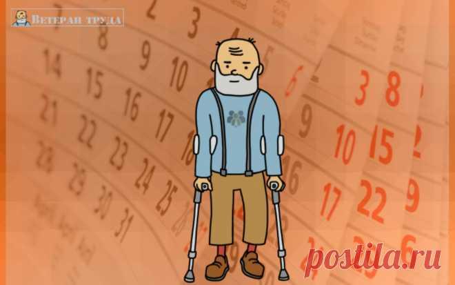 Обновленный перечень заболеваний, дающих право на бессрочную инвалидность   ВЕТЕРАН ТРУДА   Яндекс Дзен