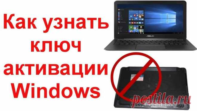 7 способов как узнать ключ продукта Windows Для активации операционной системы Windows используется специальный лицензионный ключ продукта. Ключ продукта Windows, предназначенный для активации системы, отличается в зависимости от версии операци...
