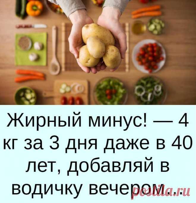 Жирный минус! — 4 кг за 3 дня даже в 40 лет, добавляй в водичку вечером…