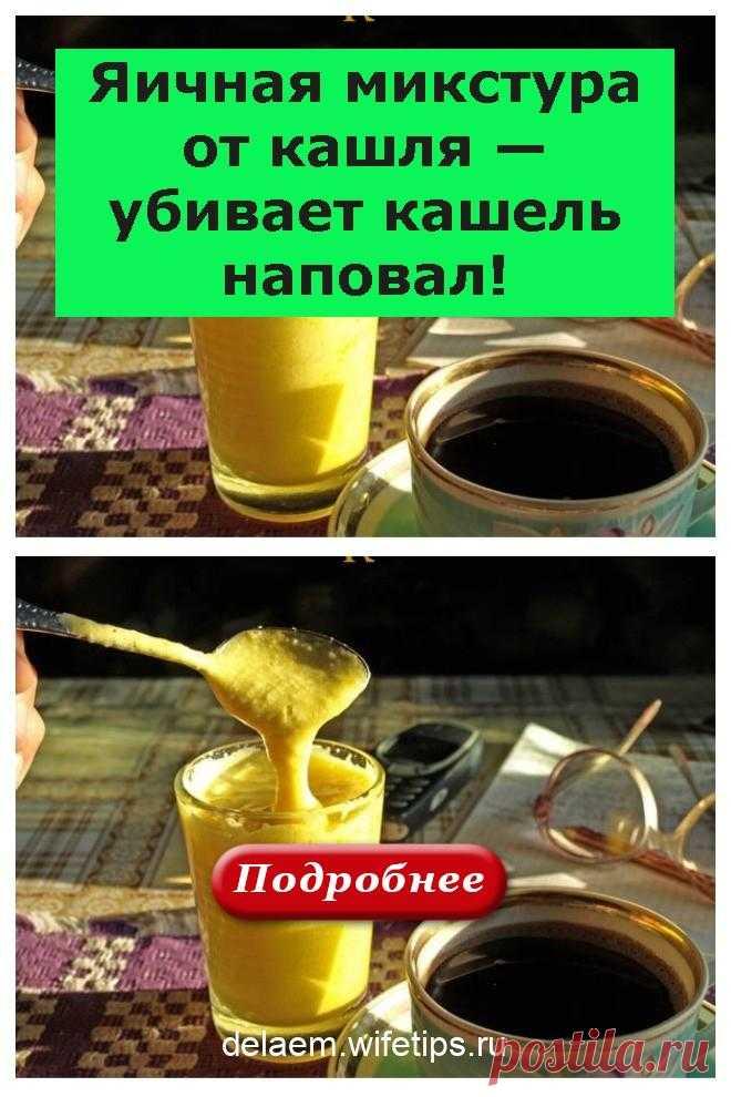 Яичная микстура от кашля — убивает кашель наповал! - delaem