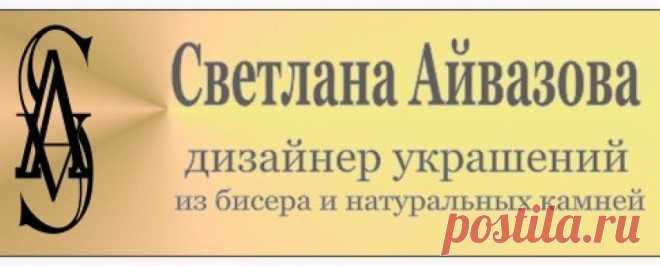 Кулоны, бусы - Vesta - авторская бижутерия Светланы Айвазовой