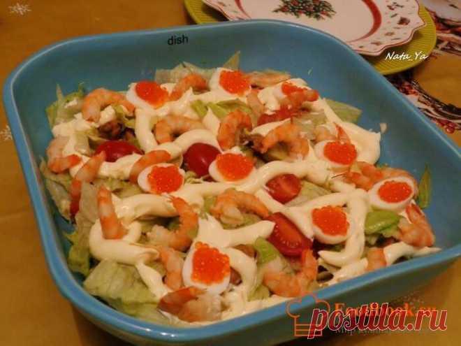 Морской салат рецепт | Foodbook.su Морской салат, это что то новенькое из домашней кухни. Мидии и креветки придают салату необычный вкус и аромат. Салат отлично подойдет как на обеденный так и на праздничный стол.