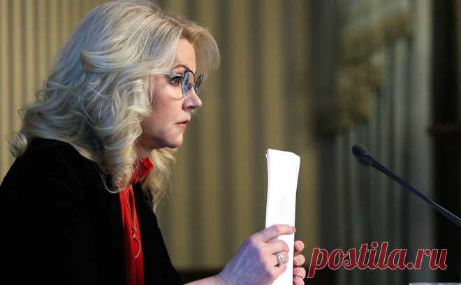 Голикова анонсировала выделение 30 млрд руб. на «санитарный щит» России. Власти разработали проект «санитарного щита», который должен будет защищать Россию от потенциально возможных новых пандемий, заявила вице-премьер Татьяна Голикова.