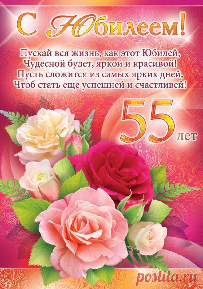 Поздравления в стихах маме с юбилеем 55 лет