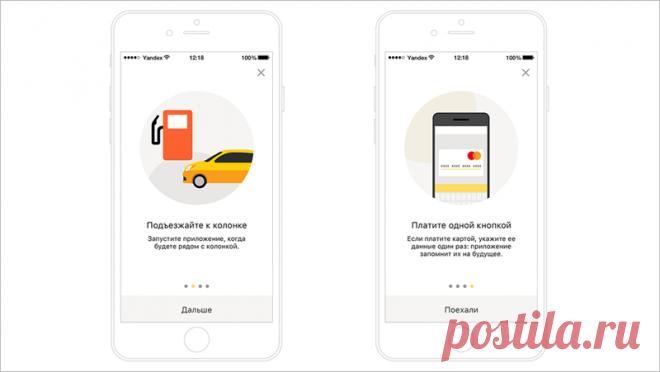 Сервис для оплаты бензина без выхода из машины от «Яндекса» начал работать с заправками в регионах