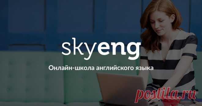Английский по Скайпу — курсы изучения английского языка по скайпу (Skype) на онлайн-занятиях через интернет в школе Skyeng