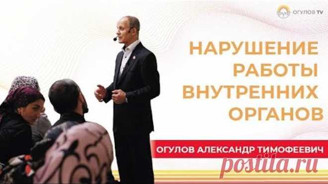 Нарушение работы внутренних органов | Огулов Александр Тимофеевич