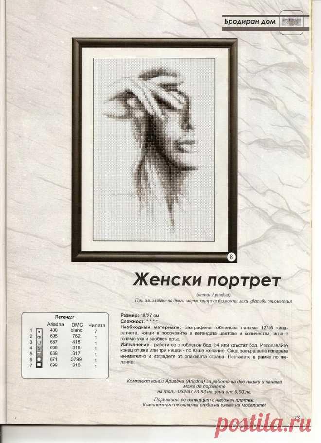 Галерия Бродерия № 5 2008 (вышивание крестом)