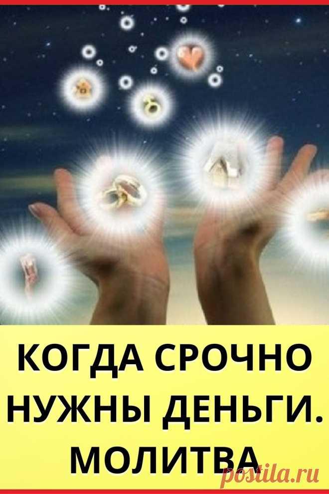 Когда срочно нужны деньги. Молитва. Когда срочно нужны деньги, а поступления не предвидятся, поможет эта молитва. Эта молитва просто ПОТРЯСАЮЩЕ работает.