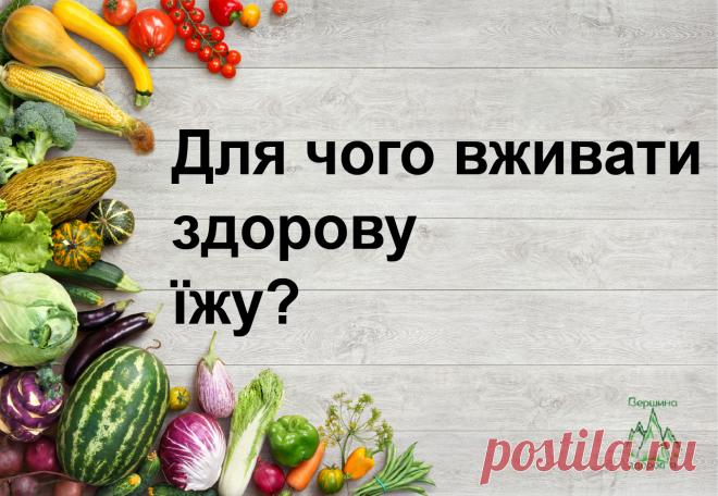 Чому варто вживати здорову їжу? | Вершина Здоров'я  Для чого потрібно добавити в раціон здорову їжу?  Все про здорову їжу на healthytop.com.ua