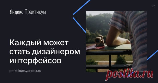 Профессия дизайнер интерфейсов. Обучение всервисе Яндекс.Практикум За7 месяцев обучения по10 часов внеделю выосвоите навыки дизайнера интерфейсов исоберете портфолио решенных задач.