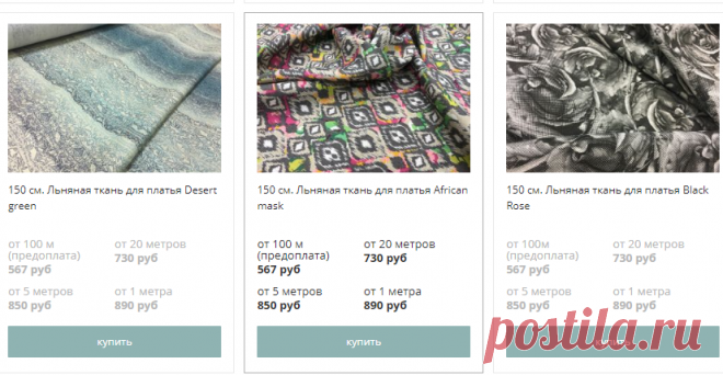 Льняная ткань для одежды – цены, купить льняную ткань для одежды в интернет-магазине в Москве