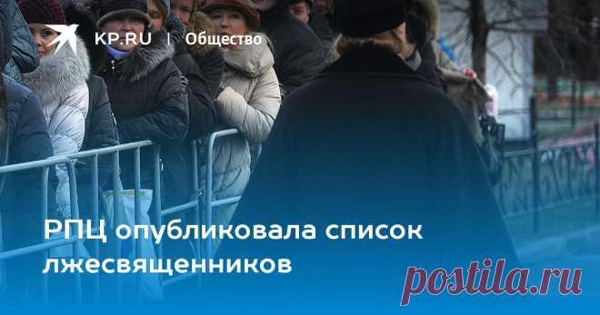 РПЦ опубликовала список лжесвященников Они создали десятки сайтов, через которые собирают пожертвования c сотен тысяч человек