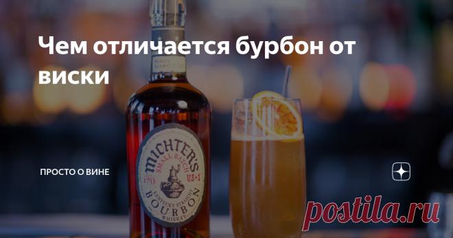 Чем отличается бурбон от виски Бурбон часто называют «американским виски», вероятно потому, что сырье для производства виски и бурбона немного похоже – это зерно, да и на бутылках с бурбоном тоже часто написано whiskey. Так чем же все-таки отличается виски от бурбона и есть ли у этих двух спиртных напитков схожие черты? Происхождение В целом можно сказать, что #виски – это множество зерновых напитков из разных стран. Виски производят в Шотландии, Ирландии, Канаде, Японии. ...