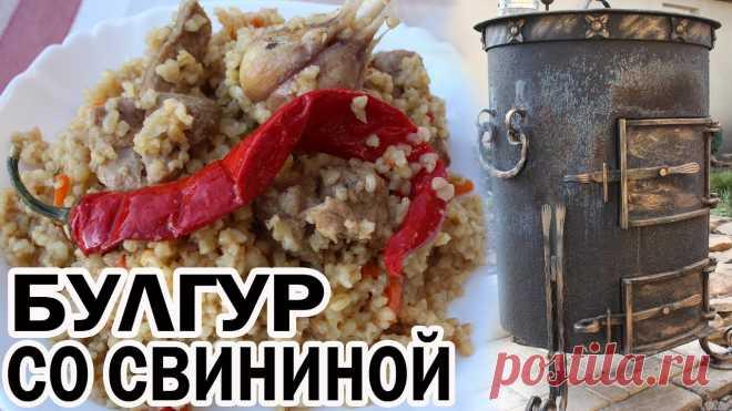 Булгур со свининой в казане Булгур – крупа из проваренной и высушенной пшеницы, обладает золотистым цветом и ореховым вкусом. В этом видео мы попробовали приготовить плов из булгура в казане, в качестве мяса использовали свинину. Блюдо получилось очень вкусным, пряным, а мясо мягким и сочным.свинина - 1 кг.лук - 2...