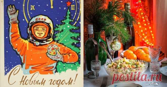 Как накрывали новогодний стол во времена Советов