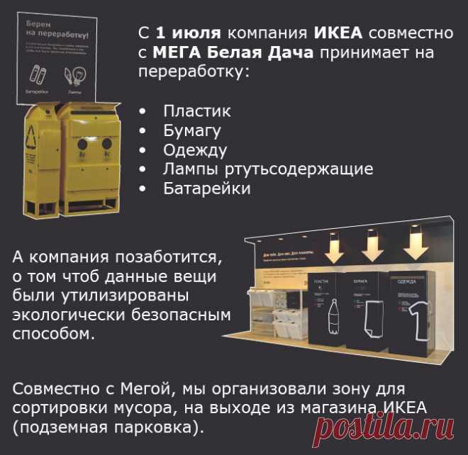 Для тебя. Для нас. Для планеты  #ИКЕА_Белая_Дача #отработанные #ртутные_лампы #батарейки #переработка  #бытовые_батарейки #батарейки