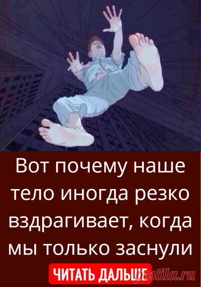 Вот почему наше тело иногда резко вздрагивает, когда мы только заснули