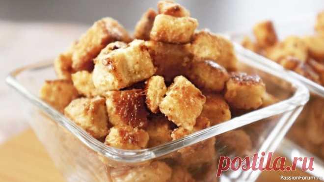 Карамельный попкорн из хлеба за 15 минут - Улетная закуска к фильму Что приготовить к фильму быстро? Карамельный попкорн из хлеба за 15 минут, который заканчивается мгновенно. Готовьте сразу огромную порцию х10. Вкусные, в меру сладкие, хрустящие сухарики, которые полюбятся всеми.Ингредиенты:   Хлеб - 1/2 батона  Сахар - 3 ст.л  Вода - 1,5 ст.л  Сливочное...
