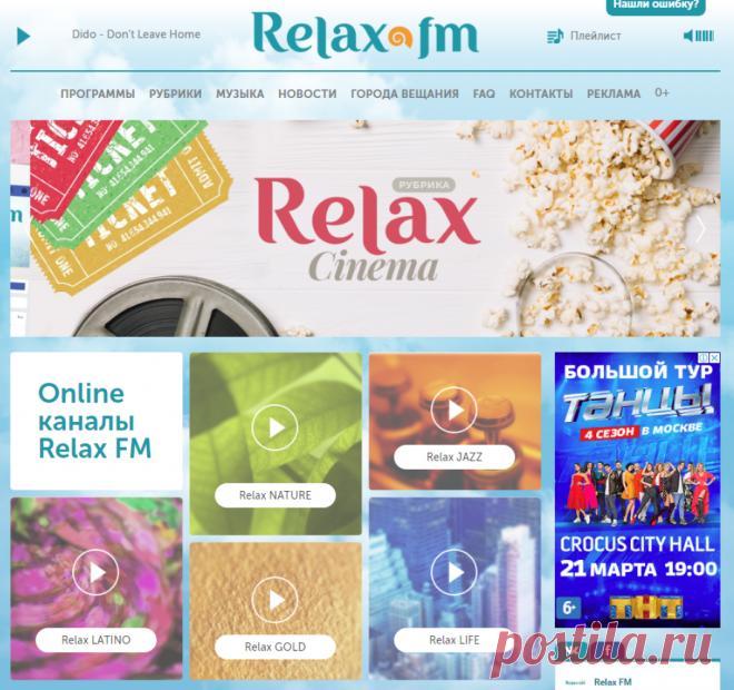 Радио Relax FM. Слушай бесплатное радио онлайн