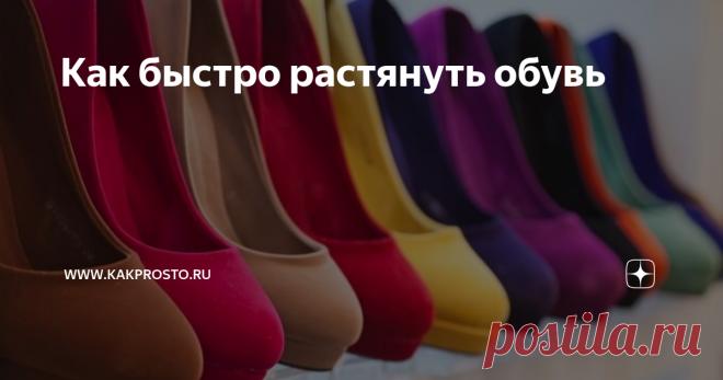 Как быстро растянуть обувь Наспех примерил, позже оказалось, что обувь мала. С такой ситуацией сталкивался практически каждый человек. Оставить модную пару пылиться в шкафу или попробовать ее растянуть? Лучше выбрать второй вариант, тем более, что существует множество способов увеличения размера обуви.